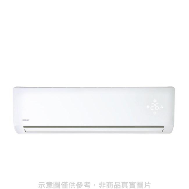 禾聯變頻分離式冷氣7坪HI-GA41/HO-GA41