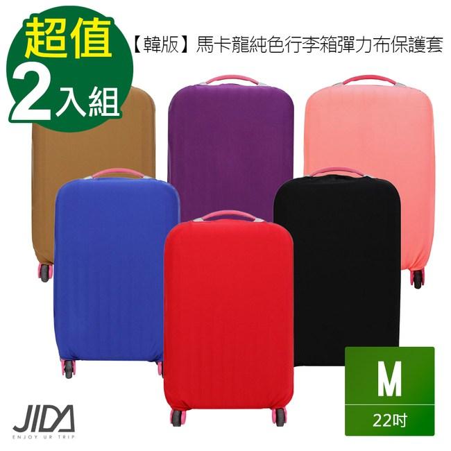 【韓版】馬卡龍純色行李箱彈力布保護套22吋(2件組)藍色+紫色