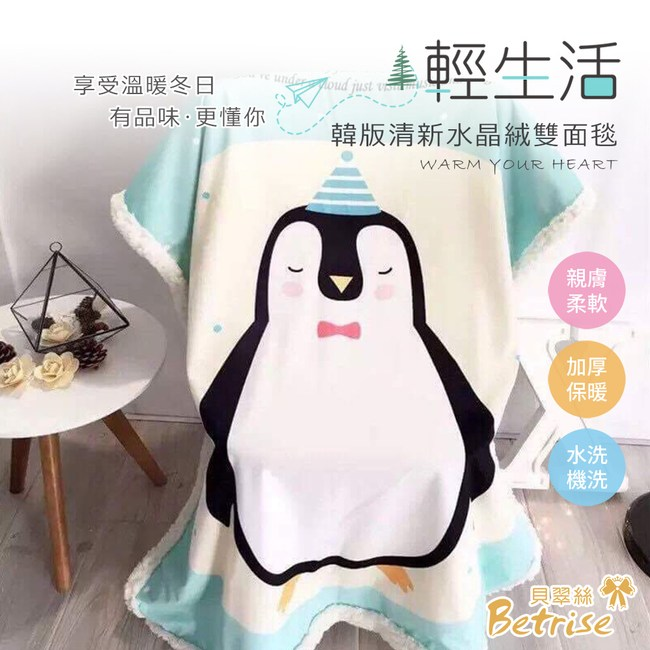 【Betrise小企鵝】輕生活 韓版清新印花水晶絨雙面毯150X200