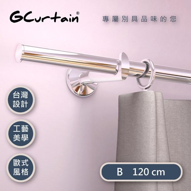 極簡風華 金屬窗簾桿套件組 (120cm) #GCZH034亮鉻