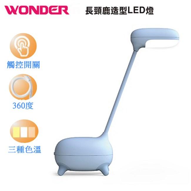WONDER旺德 長頸鹿造型LED燈 WA-G01/藍色