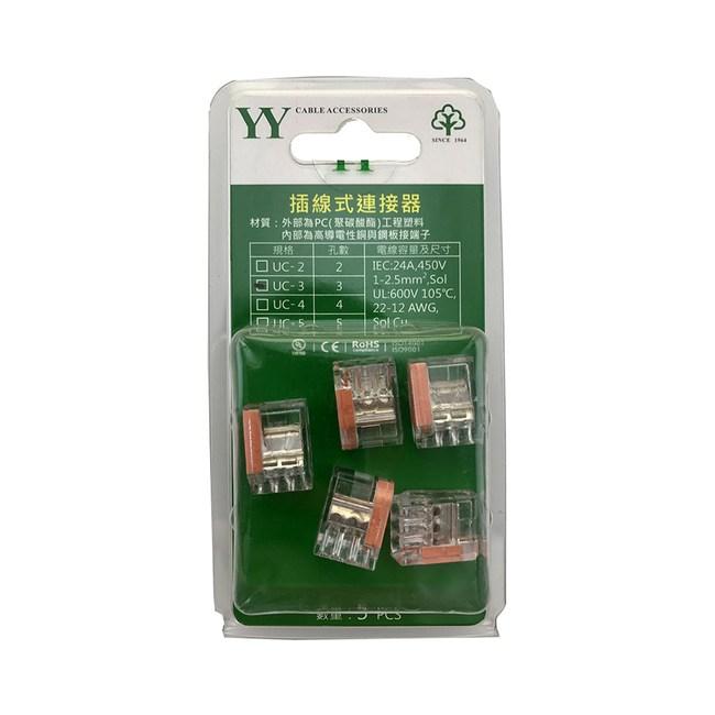 3孔插線式連接器5入