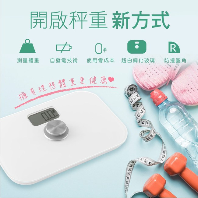 【KINYO】環保免電池迷你體重計(DS6588)