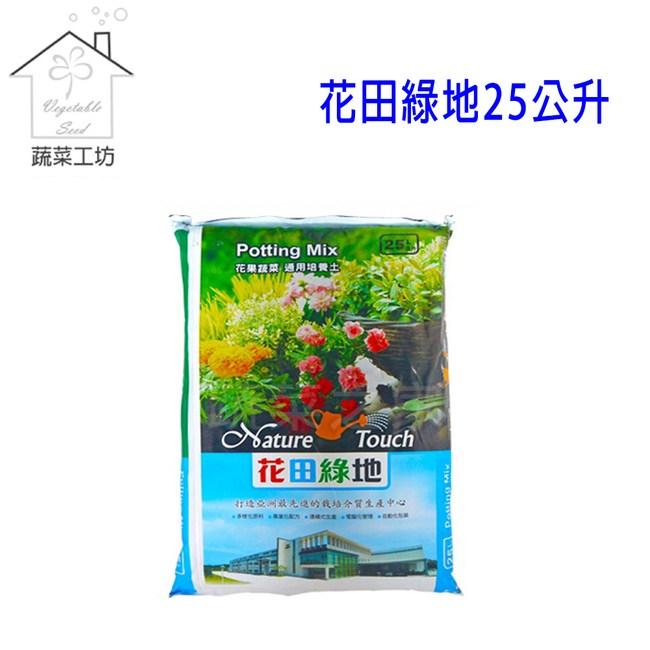 花田綠地花果蔬菜通用培養土25公升