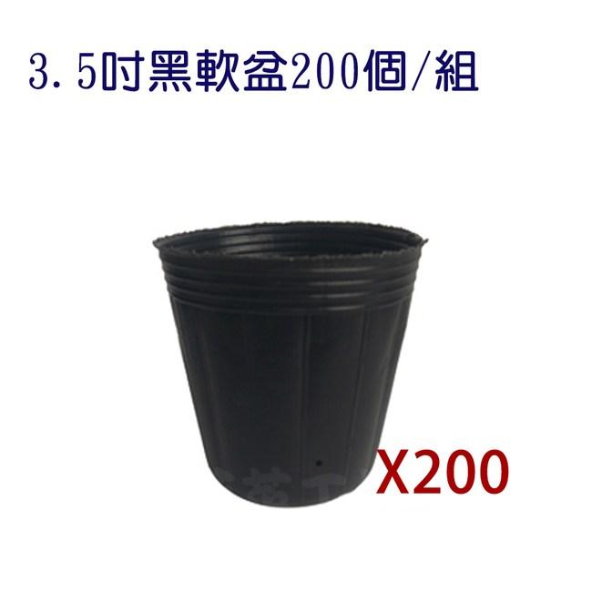 3.5吋黑軟盆200個/組