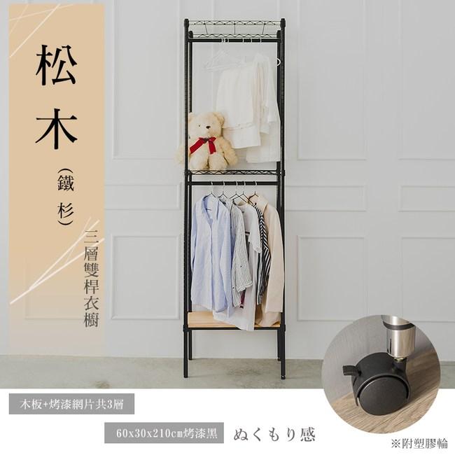 【dayneeds】松木60x30x210公分三層烤黑雙桿衣櫥含輪