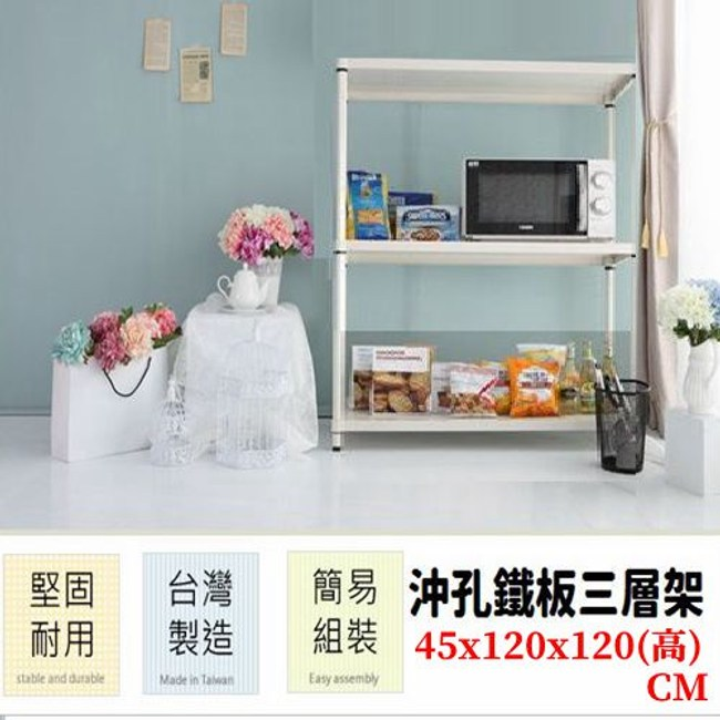 【空間魔坊】45x120x120高cm烤漆白 沖孔鐵板三層架 烤漆層架