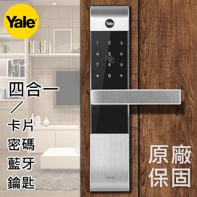 美國Yale耶魯卡片/密碼/藍牙/鑰匙四合一防盜電子鎖YDM3109+