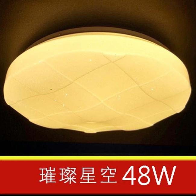 YPHOME 適用3坪智能遙控吸頂燈LED48W  PN0262627B