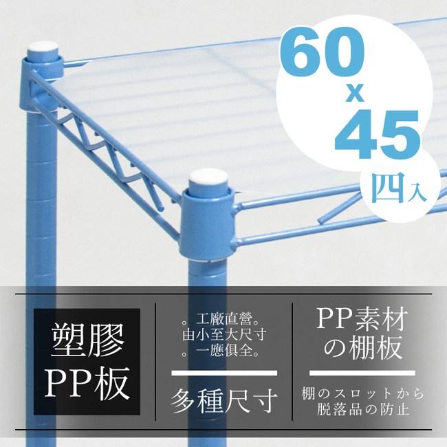 【dayneeds】60x45公分透白PP塑膠板_四入