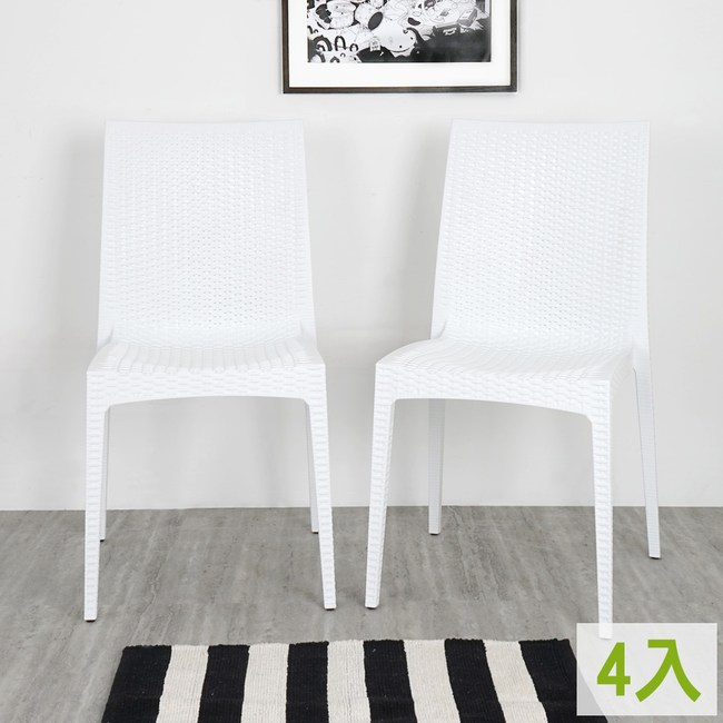 Homelike 布倫丹仿藤造型餐椅-四入組(2色可選)時尚白)