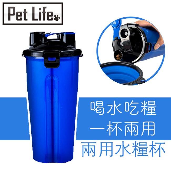 Pet Life 寵物外出便攜雙開口兩用水糧杯 藍