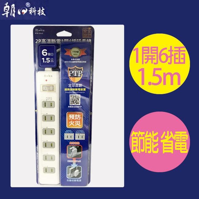 朝日科技 PTP-216-5 2P高溫斷電1開6插延長線 1入
