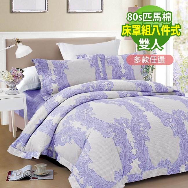 【艾倫生活家】80支頂級美國匹馬棉雙人床罩八件組《紫羅曼園》(雙人5*6.2尺)