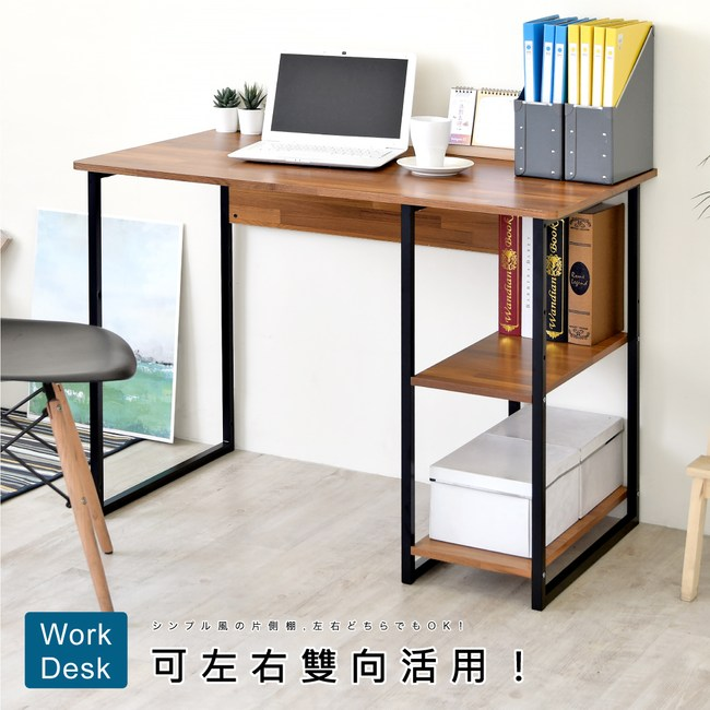 【Hopma】簡約層架工作桌/書桌-拼板柚木
