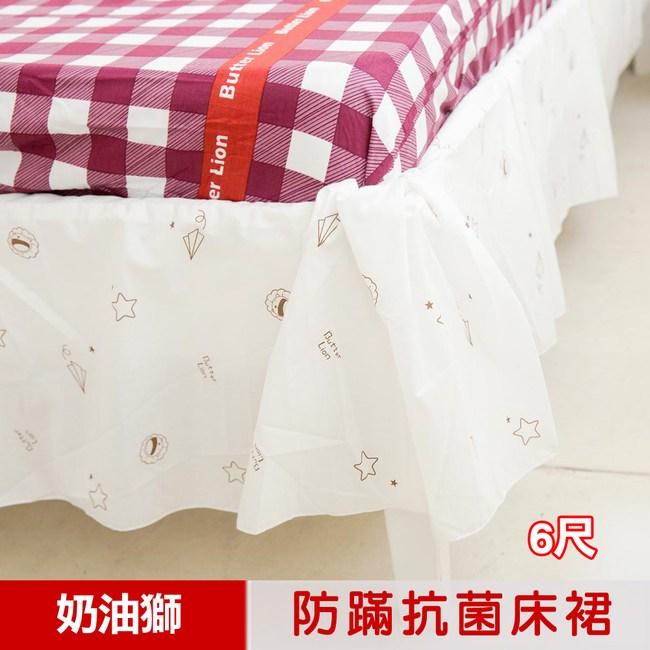 【奶油獅】星空飛行-台灣製造-美國防瞞抗菌表布床裙/夏罩-雙人加大6尺