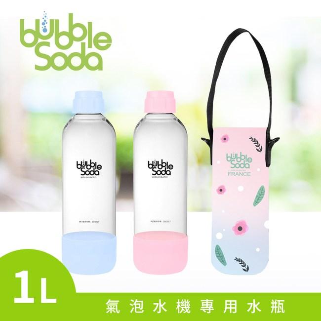 法國BubbleSoda 全自動氣泡水機專用1L水瓶-粉藍(附保冷袋)