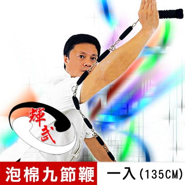 【輝武】武術用品-高密度泡棉九節鞭(一入)