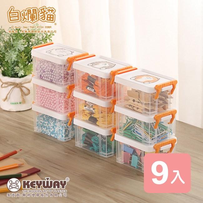 《KEYWAY》白爛貓肥滋滋整理盒-9入組
