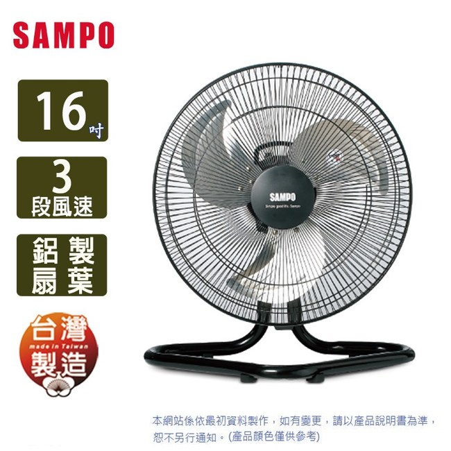 SAMPO聲寶16吋機械式工業扇 SK-VG16F