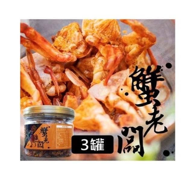 頂級乾燥蟹老闆(30g±5%罐)3罐