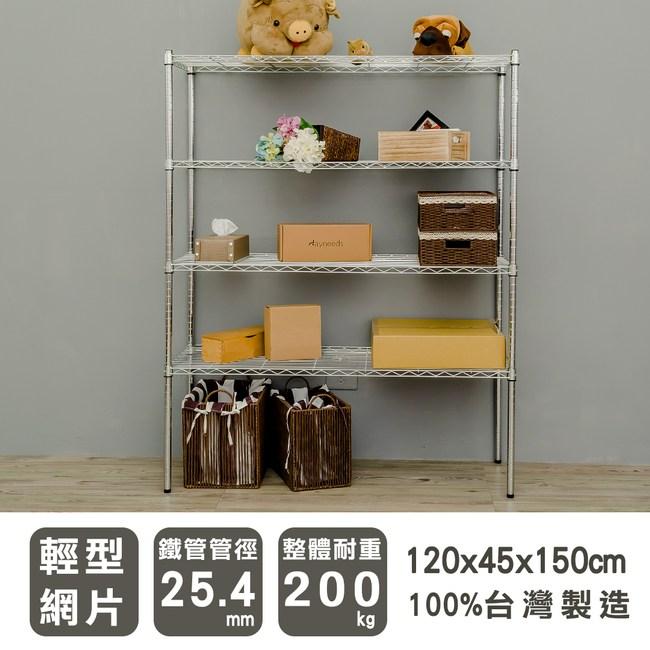 【dayneeds】輕型120X45X150cm四層鍍鉻鐵架電鍍120X45