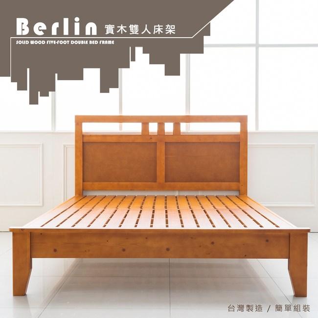 【dayneeds】Berlin 紐松實木5尺雙人床架