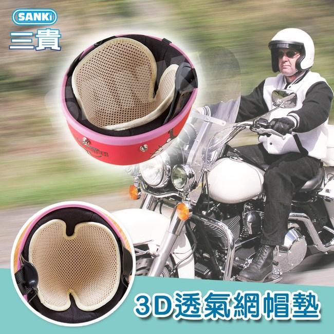 【SANKI 三貴】3D透氣網多用途帽墊*2片裝(米色)米色