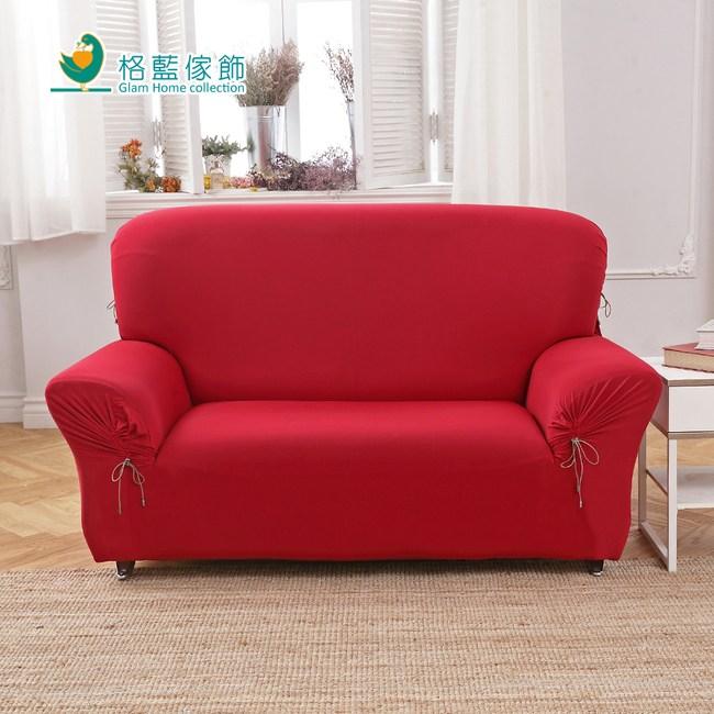 【格藍傢飾】典雅涼感彈性沙發便利套-紅3人