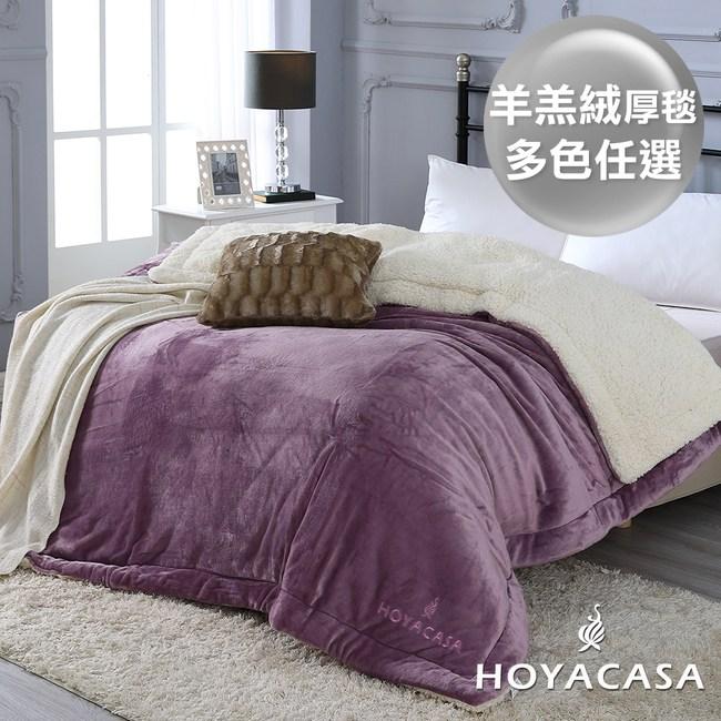 【HOYACASA】羊羔絨雙面加厚毛毯-加大尺寸(多色任選)萊茵紫