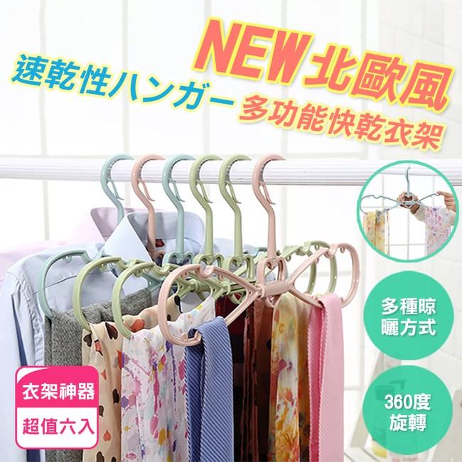 韓國設計多功能快乾衣架(超值6入)