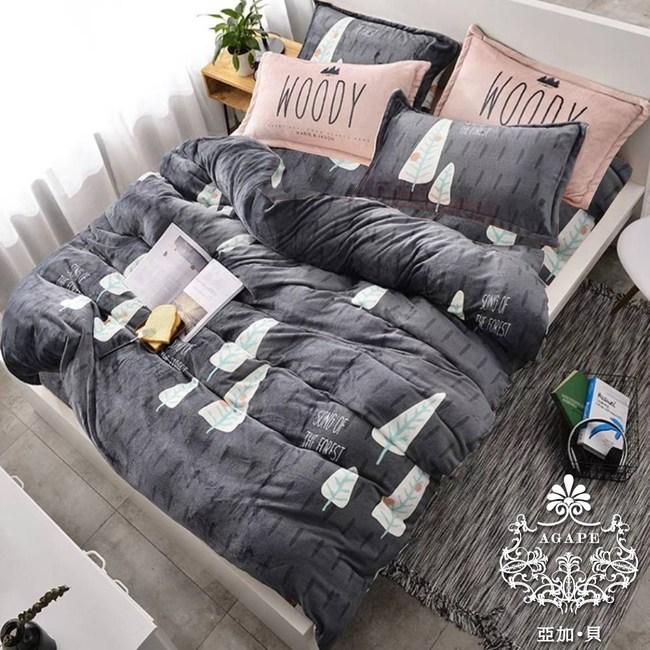 AGAPE 亞加貝 #多款任選# 法蘭絨標準雙人四件式兩用被毯床包組雙人5尺-祕密森林