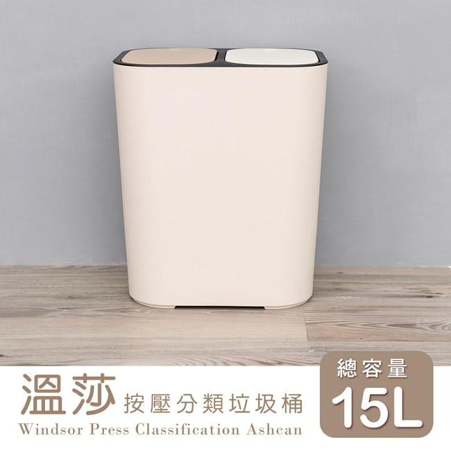 【dayneeds】15L溫莎按壓分類垃圾桶