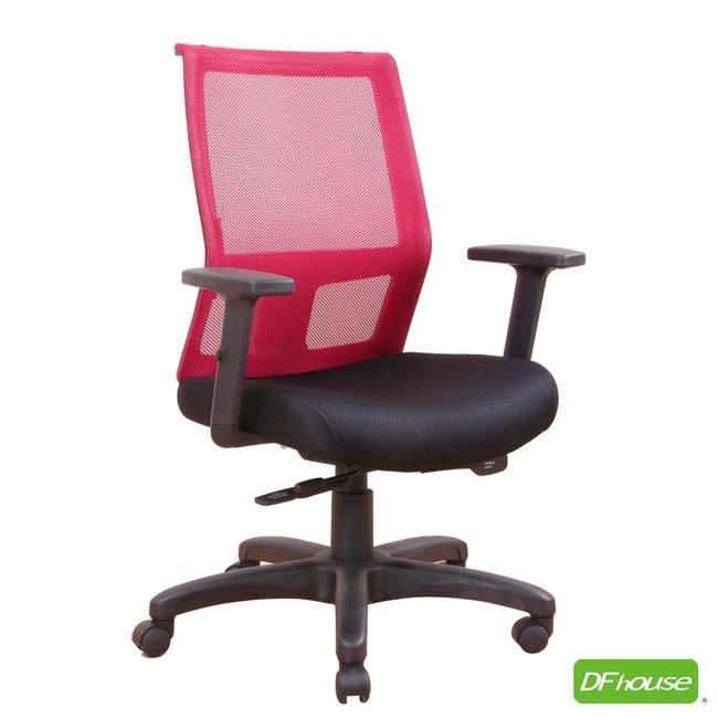 《DFhouse》庫克森職員椅-7色紅色