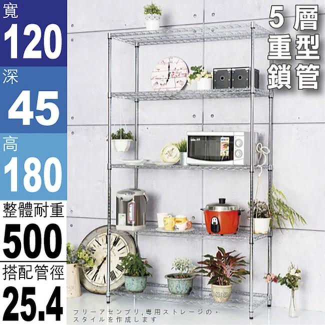 【探索生活】電鍍 120x45x180 中間加強 超荷重型 五層架