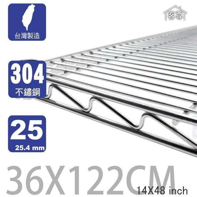 【客尊屋】304 18/8 不鏽鋼特重型36X122cm波浪架網片36X122cm 14X