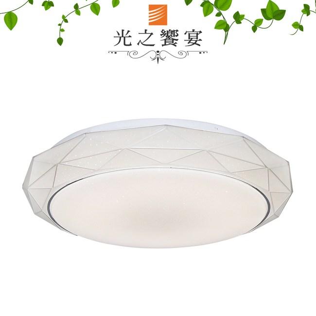 【光之饗宴】LED 36W 鑽石環型吸頂燈(白光)
