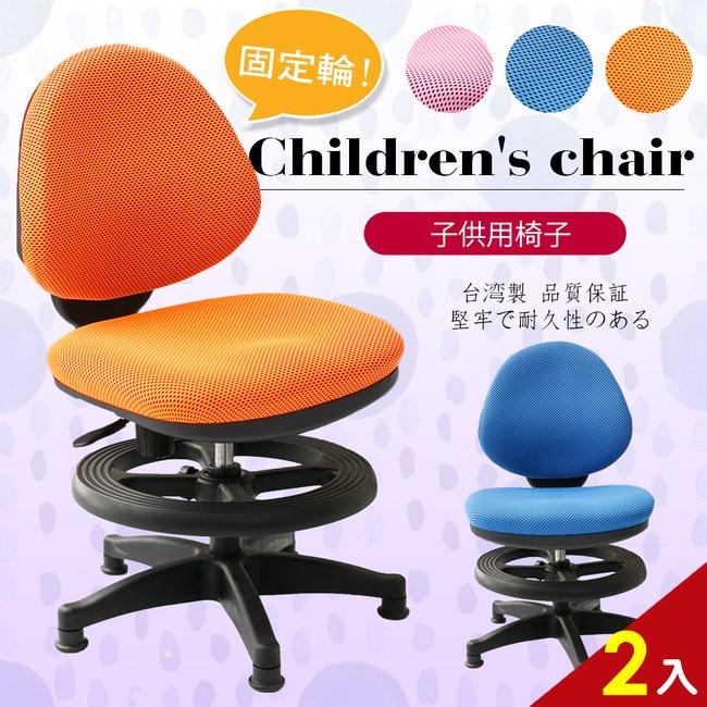 【A1】漢妮多彩固定式兒童成長電腦椅-3色可選-2入(箱裝出貨)藍色