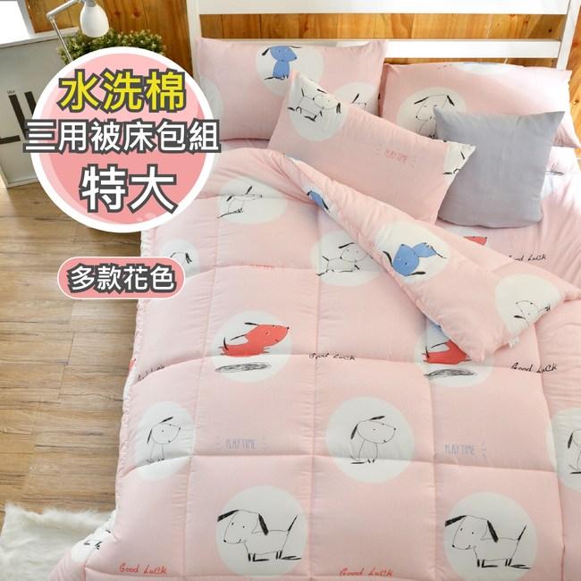 【艾倫生活家】韓國多功能三用被四件式床組 ( 特大6x7尺 )忠犬小八