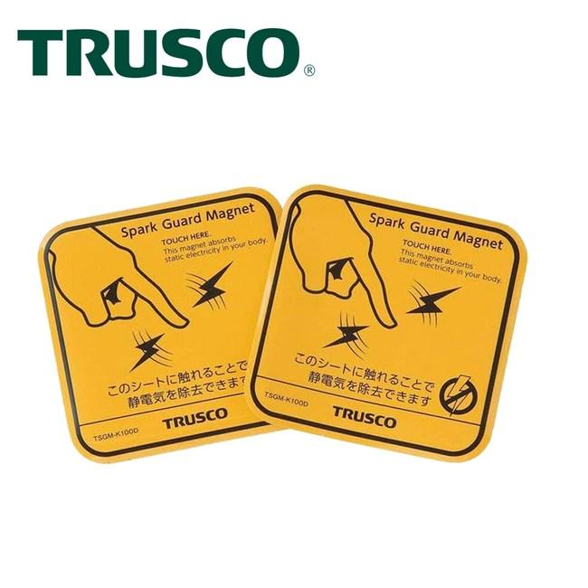 【Trusco】靜電去除磁鐵(大)-2入組