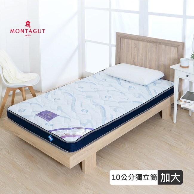 MONTAGUT-防蹣抗菌10CM獨立筒床墊(180x186CM)