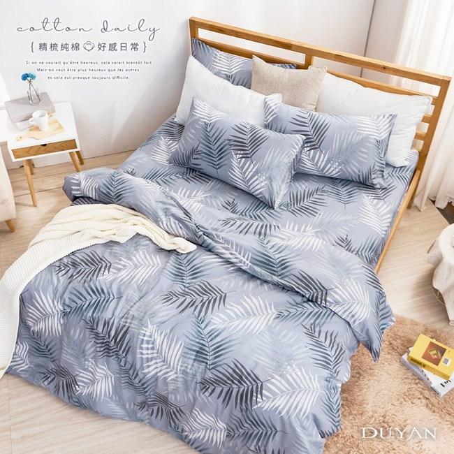 《DUYAN 竹漾》100%精梳純棉雙人四件式兩用被床包組-暮間葉光