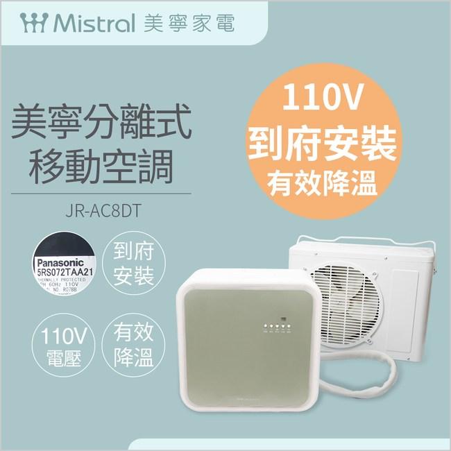 【Mistral 美寧】獨家110V便攜移動式冷氣JR-AC8DT