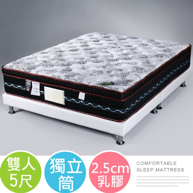 Homelike 都爾三線涼感布乳膠獨立筒床墊-雙人5尺