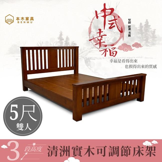【本木】清州 實木可調節床架-雙人 5尺