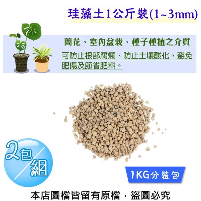珪藻土(矽藻土顆粒)1公斤裝(1~3mm) 2包/組