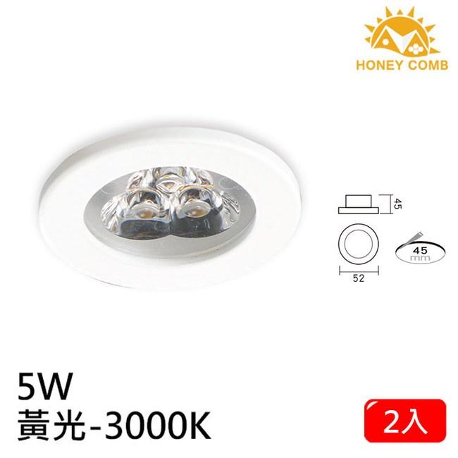 HONEY COMB 迷你型LED 5W 崁燈 2入一組TK0311-3 黃光