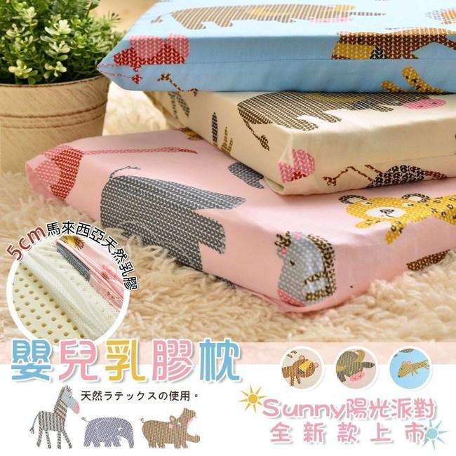 班尼斯】【Sunny陽光派對】天然乳膠嬰兒平面枕【30x45x5cm】藍色