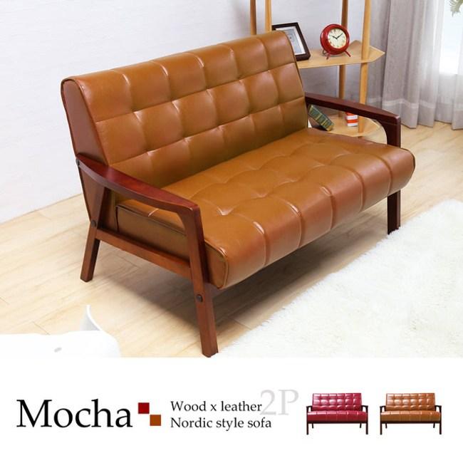 【obis】Mocha 北歐現代風胡桃木雙人皮沙發(2色)亮駝色