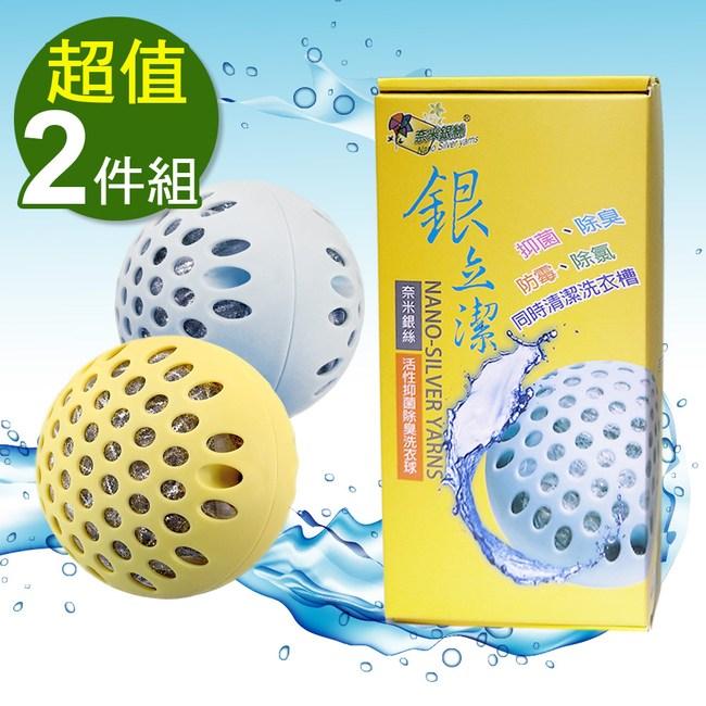 奈米銀絲(Ag+)活性抑菌洗衣球2入裝(2件組)2件組